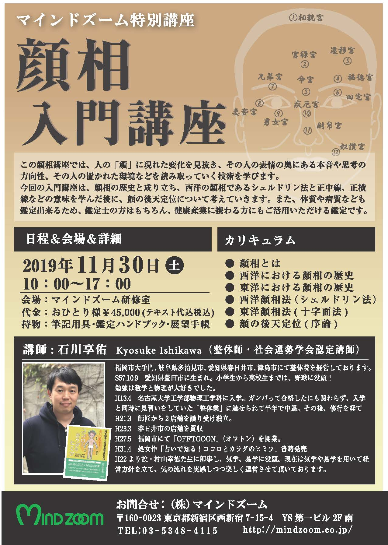 【お申込み受付中!】11/30(土)『顔相入門講座』