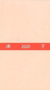 展望手帳2020